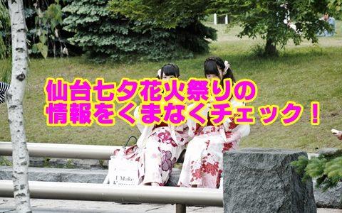 仙台七夕花火祭り2019の屋台の場所と時間を確認!観覧スポットもチェック!