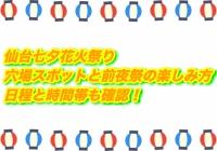 仙台七夕花火祭り2019の穴場スポットと前夜祭の楽しみ方!日程と時間帯も確認!