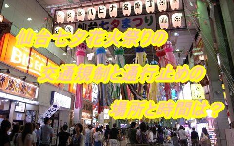 仙台七夕花火祭り2019の交通規制と通行止めの時間と場所を確認!駐車場はある?