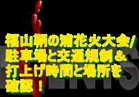 福山鞆の浦花火大会2019/駐車場と交通規制&打上げ時間と場所を確認!