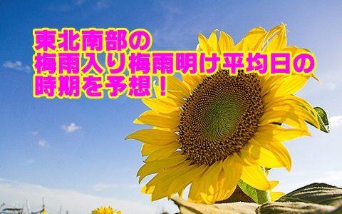 東北南部・仙台の2019年梅雨入りと梅雨明けの平均日はいつ?時期を予想!
