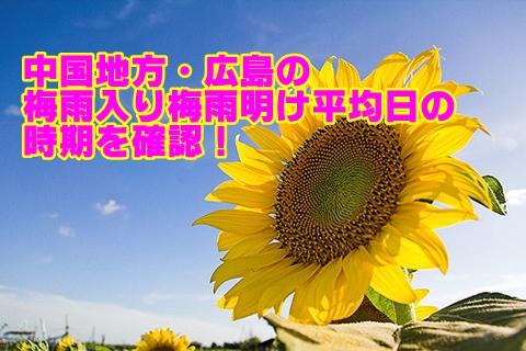 梅雨入り 四国 2019
