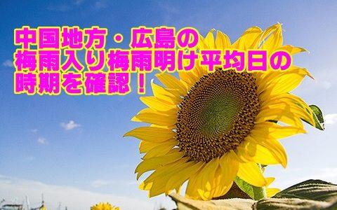 中国地方・広島の2019年梅雨入りと梅雨明け平均日はいつ?時期を予想!