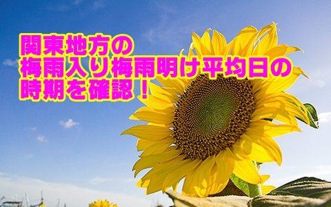 関東地方・東京の2019年梅雨入りと梅雨明け平均日はいつ?時期を予想!
