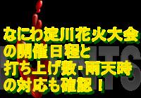 なにわ淀川花火大会2019の開催日程と打ち上げ数・雨天時の対応も確認!