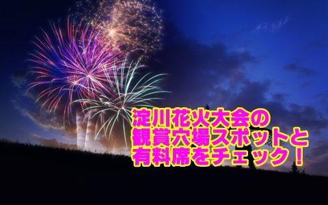 淀川花火大会2018の穴場スポット紹介!チケットを買って有料観覧席もおすすめ!