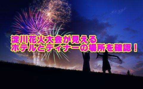 デートやディナーで淀川花火大会が見れるホテルの場所や料金・予約方法を確認!
