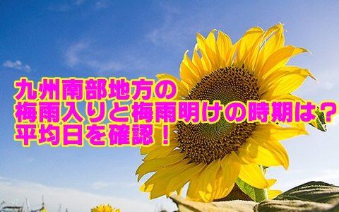 九州南部/鹿児島の2019年梅雨入り・明けの平均日はいつ?時期を予想!