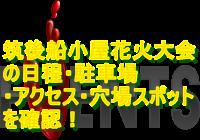 筑後船小屋花火大会2019の日程・駐車場・アクセス・穴場スポットを確認!