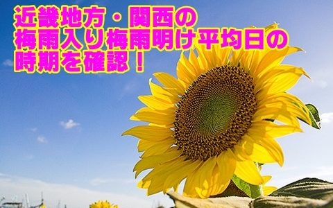 近畿地方・関西の2019年梅雨入りと梅雨明け平均日はいつ?時期を予想!