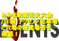 みやま納涼花火大会2019/日程・アクセス・駐車場と穴場の観賞場所を確認!