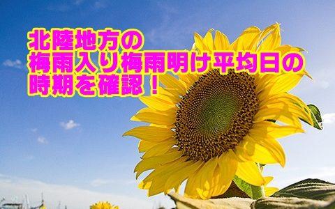 北陸地方・新潟の2019年梅雨入りと梅雨明け平均日はいつ?時期を予想!