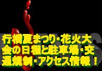行橋夏まつり・花火大会2019の日程と駐車場・交通規制・アクセス情報!