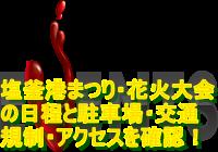 塩釜港まつり・花火大会2019の日程と駐車場・交通規制・アクセスを確認!