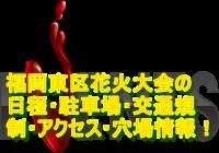 福岡東区花火大会2019の日程・駐車場・交通規制・アクセス・穴場情報!