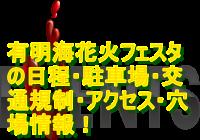 有明海花火フェスタ2019の日程・駐車場・交通規制・アクセス・穴場情報!