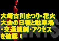 大崎古川まつり・花火大会2019の日程と駐車場・交通規制・アクセスを確認!