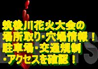 筑後川花火大会2019の場所取り・穴場情報!駐車場・交通規制・アクセスを確認!