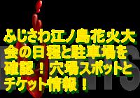 ふじさわ江ノ島花火大会2019の日程と駐車場を確認!穴場スポットとチケット情報!