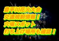豊平川花火大会2019の交通規制情報!穴場スポットと打ち上げ場所も確認!