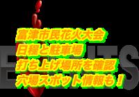 富津市民花火大会2019日程と駐車場・打ち上げ場所を確認!穴場スポット情報も!