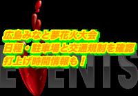広島みなと夢花火大会2019日程・駐車場と交通規制を確認!打上げ時間情報も!