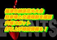 福津市納涼花火大会2019駐車場と交通規制を確認!穴場スポットと打ち上げ時間情報も!