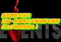成羽愛宕大花火2020日程・駐車場と交通規制を確認!打上げ時間情報も!