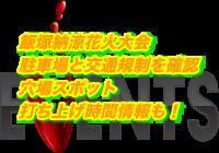 飯塚納涼花火大会2019駐車場と交通規制を確認!穴場スポットと打ち上げ時間情報も!