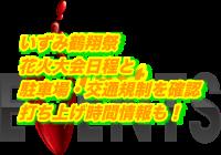 いずみ鶴翔祭2020花火大会日程と駐車場・交通規制を確認!打ち上げ時間情報も!