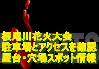 根尾川花火大会2020駐車場とアクセスを確認!屋台・穴場スポット情報も!