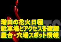 増田の花火2019日程・駐車場とアクセスを確認!屋台・穴場スポット情報も!