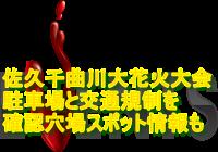 佐久千曲川大花火大会2020駐車場と交通規制を確認!穴場スポット情報も!