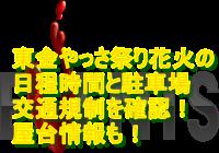 東金やっさ祭り2019花火の日程・時間と駐車場・交通規制を確認!屋台情報も!
