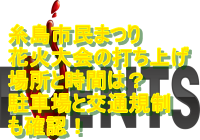 糸島市民まつり2019花火大会の打ち上げ場所と時間は?駐車場と交通規制も確認!