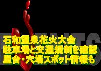 石和温泉花火大会2020駐車場と交通規制を確認!屋台・穴場スポット情報も!