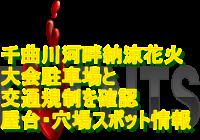 千曲川河畔納涼花火大会2020駐車場と交通規制を確認!屋台・穴場スポット情報も!