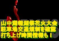 山中湖報湖祭花火大会2020駐車場・交通規制を確認!打ち上げ時間情報も!