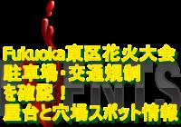 Fukuoka東区花火大会2019駐車場・交通規制を確認!屋台と穴場スポット情報も