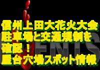 信州上田大花火大会2020駐車場と交通規制を確認!屋台・穴場スポット情報も!