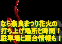 なら奈良まつり2019花火の打ち上げ場所と時間!駐車場と屋台情報も!