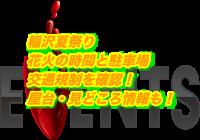 稲沢夏祭り2020花火の時間と駐車場・交通規制を確認!屋台・見どころ情報も!