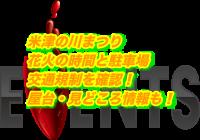 米津の川まつり2020花火の時間と駐車場・交通規制を確認!屋台・見どころ情報も!