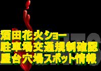酒田花火ショー2020駐車場・交通規制を確認!屋台・穴場スポット情報も!