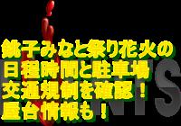 銚子みなと祭り2019花火の日程・時間と駐車場・交通規制を確認!屋台情報も!