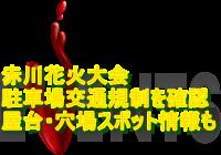 赤川花火大会2020駐車場・交通規制を確認!屋台・穴場スポット情報も!