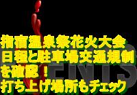 指宿温泉祭2019花火大会日程と駐車場交通規制を確認!打ち上げ場所もチェック!