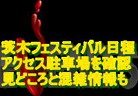 茨木フェスティバル2019日程とアクセス・駐車場を確認!見どころと混雑情報も!