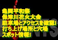 亀岡平和祭保津川花火大会2020駐車場とアクセスを確認!打ち上げ場所と穴場スポット情報!