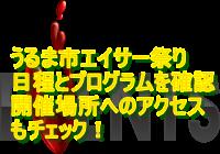 うるま市エイサー祭り2019日程とプログラムを確認!開催場所へのアクセスもチェック!
